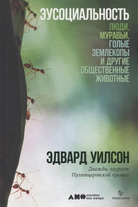 Эусоциальность Люди муравьи голые землекопы и другие общественные животные