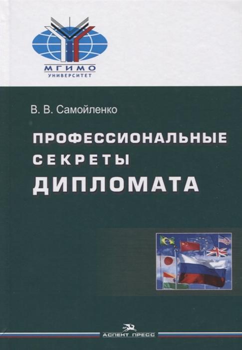 Профессиональные секреты дипломата Учебное пособие для вузов