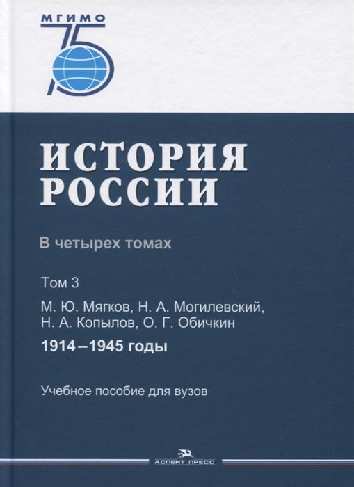 История России В 4 томах Том 3 1914-1945 годы Учебное пособие для вузов