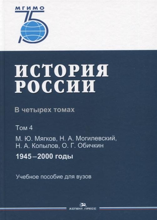 История России В 4 томах Том 4 1945-2000 годы Учебное пособие для вузов