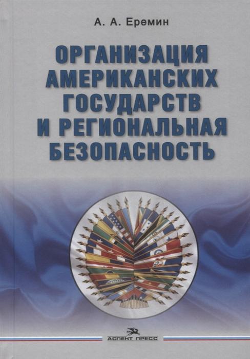 Организация американских государств и региональная безопасность Монография