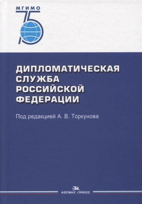 Дипломатическая служба Российской Федерации Учебник для студентов вузов