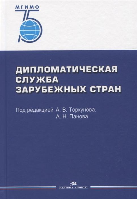Дипломатическая служба зарубежных стран Учебник