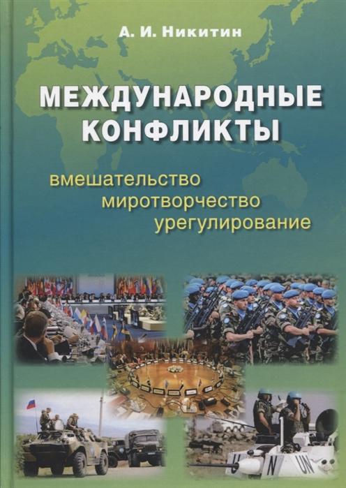 Международные конфликты вмешательство миротворчество урегулирование Учебник