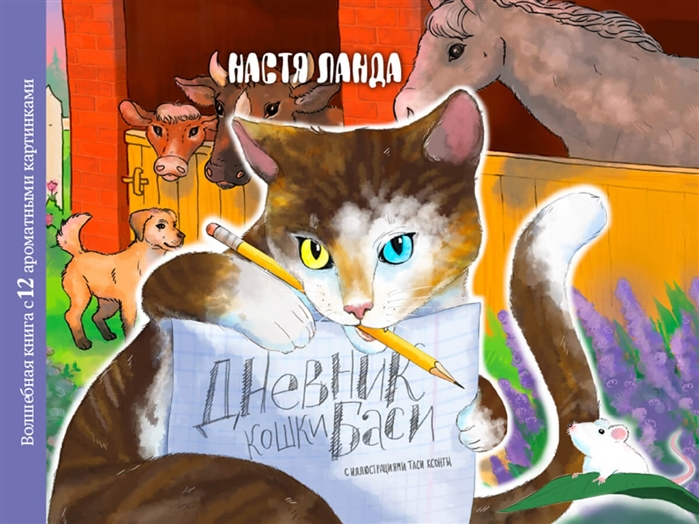 цена на Ланда Н. Дневник кошки Баси