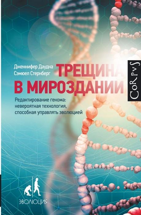 Трещина в мироздании Редактирование генома невероятная технология способная управлять эволюцией