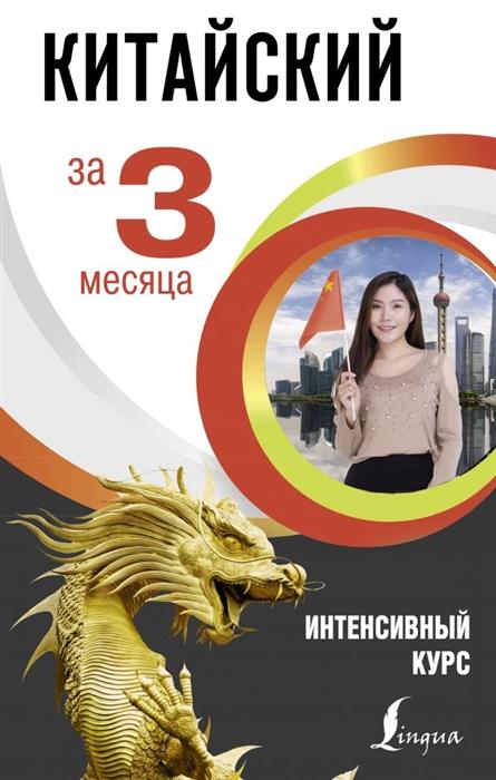Фото - Куприна М. Китайский за 3 месяца Интенсивный курс щербацкий а котовский м польский за 3 месяца интенсивный курс