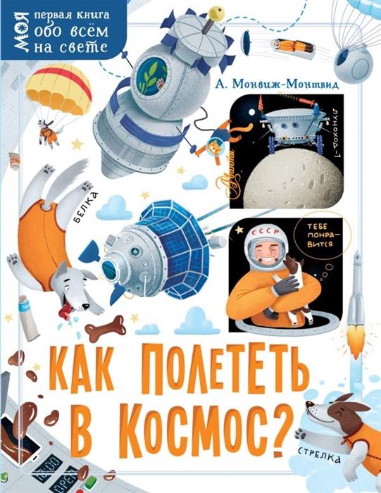 Монвиж-Монтвид А. Как полететь в космос монвиж монтвид александр игоревич первый полёт в космос