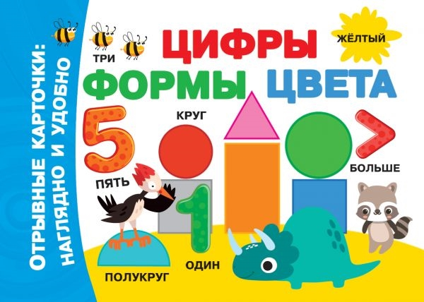Дмитриева В. (сост.) Цифры формы цвета дмитриева в сост цифры и счет