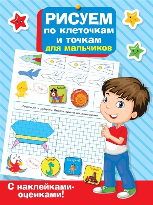 Дмитриева В. (сост.) Рисуем по клеточкам и точкам для мальчиков цена