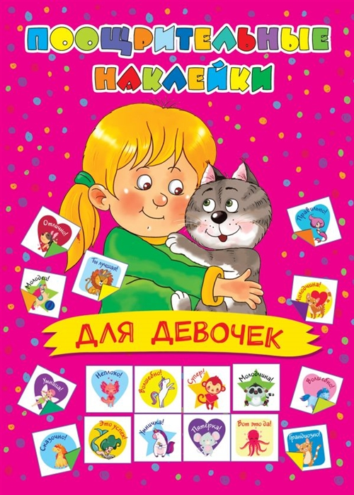 Купить Поощрительные наклейки для девочек, АСТ, Книги с наклейками
