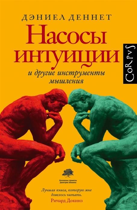 Деннет Д. Насосы интуиции и другие инструменты мышления
