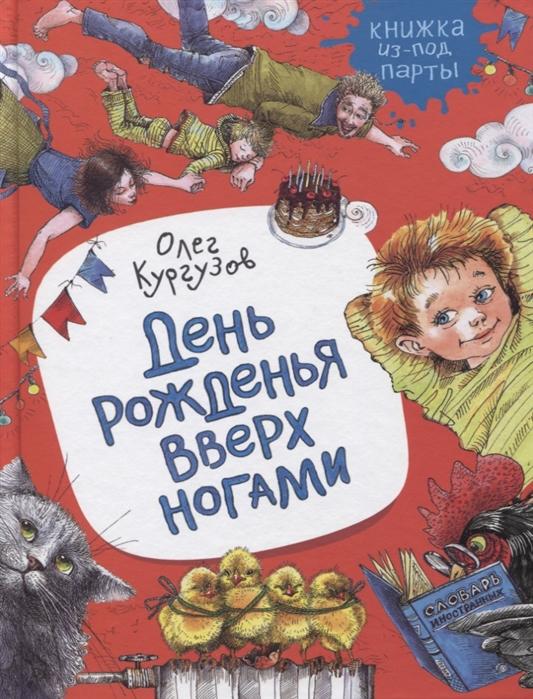 Купить День рожденья вверх ногами, Росмэн, Проза для детей. Повести, рассказы