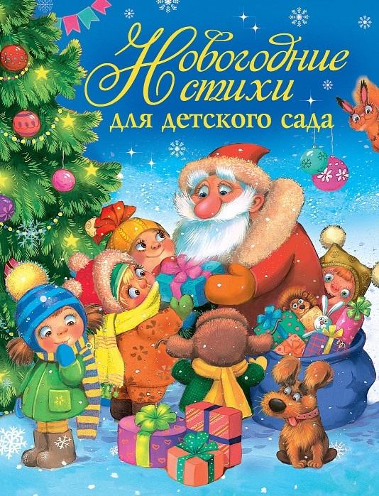 Александрова З., Барто А., Усачев А. и др. Новогодние стихи для детского сада