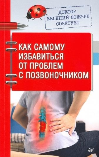 Доктор Евгений Божьев советует Как самому избавиться от проблем с позвоночником