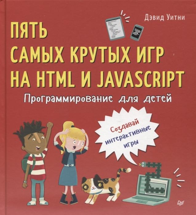 Фото - Уитни Д. Программирование для детей Пять самых крутых игр на HTML и JavaScript уитни д программирование для детей пять самых крутых игр на html и javascript