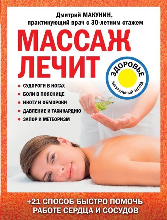 Массаж лечит судороги в ногах боли в пояснице икоту и обмороки давление и тахикардию запор и метеоризм