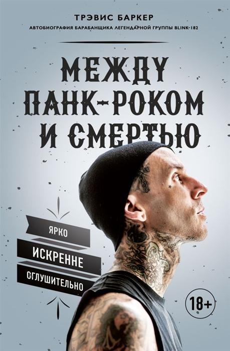 Баркер Т. Между панк-роком и смертью Автобиография барабанщика легендарной группы BLINK-182