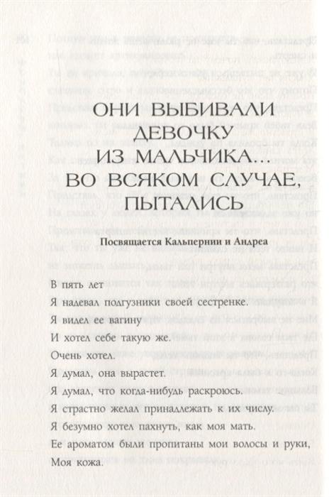 Монологи Вагины Текст