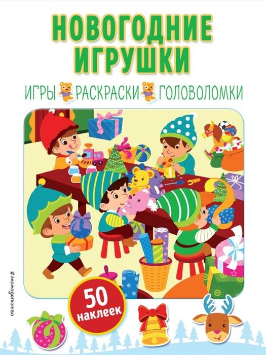 Купить Новогодние игрушки, Эксмо, Книги с наклейками