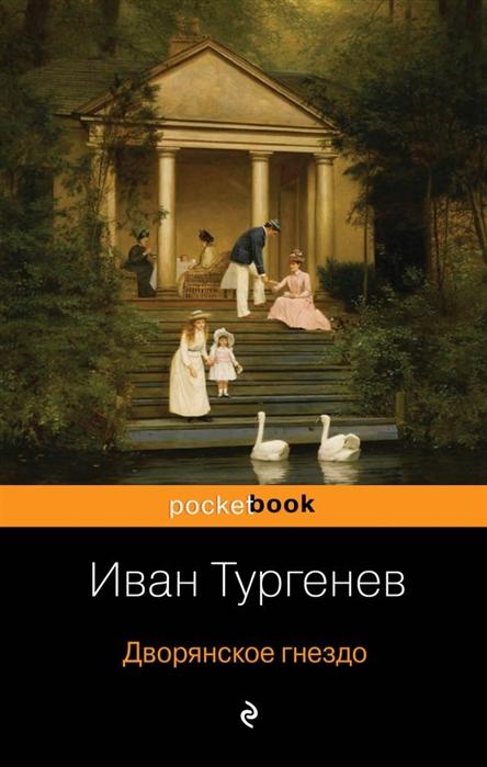 Тургенев И. Дворянское гнездо все цены