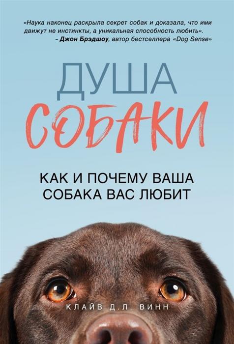 Винн К. Душа собаки Как и почему ваша собака вас любит пока любит душа…