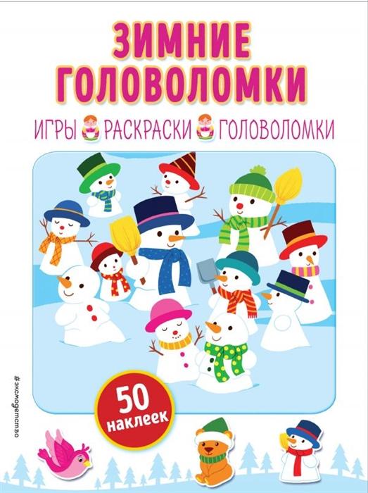 Купить Зимние головоломки, Эксмо, Книги с наклейками