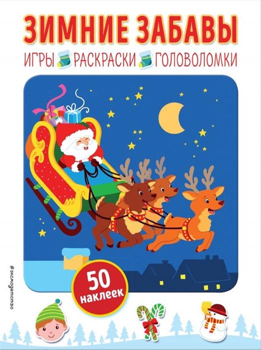 Купить Зимние забавы, Эксмо, Книги с наклейками