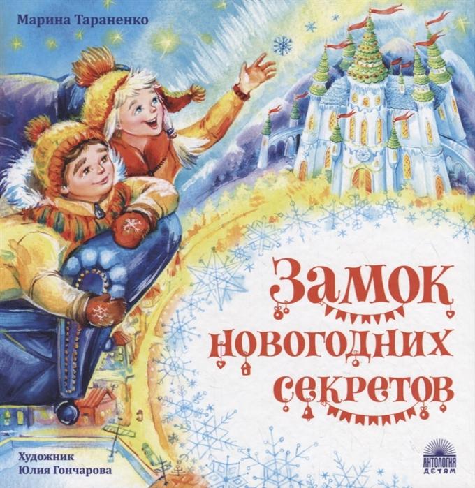 Тараненко М. Замок новогодних секретов слава тараненко подъезды