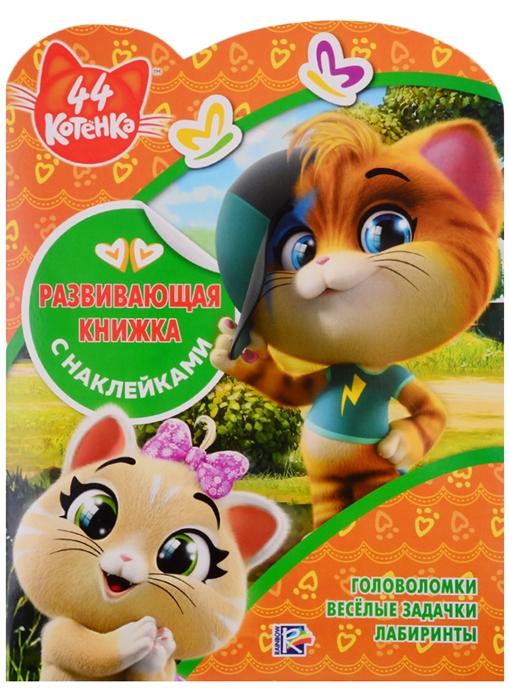 цена Виноградова Е. (ред.) 44 котенка Развивающая книжка с наклейками онлайн в 2017 году