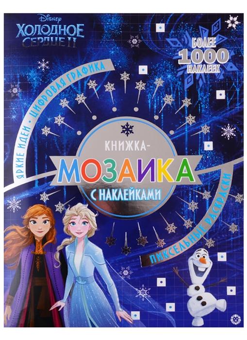 Купить Холодное сердце II Книжка-мозаика с наклейками Пиксельные раскраски, Лев, Книги с наклейками