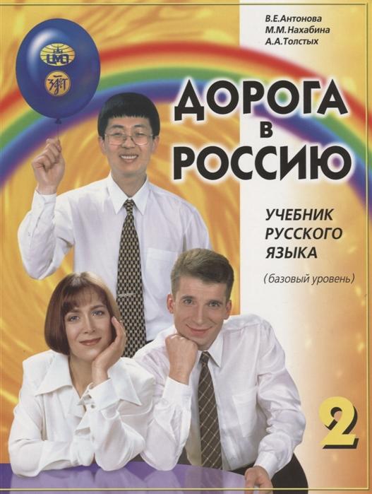 Дорога в Россию Учебник русского языка Базовый уровень