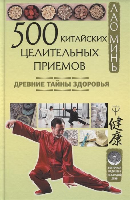 500 китайских целительных приемов Древние тайны здоровья