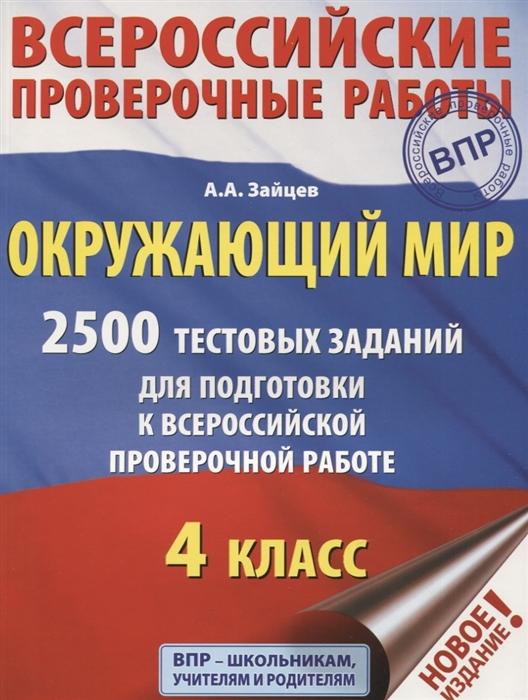 Окружающий мир 2500 заданий для подготовки к всероссийской проверочной работе 1-4 классы