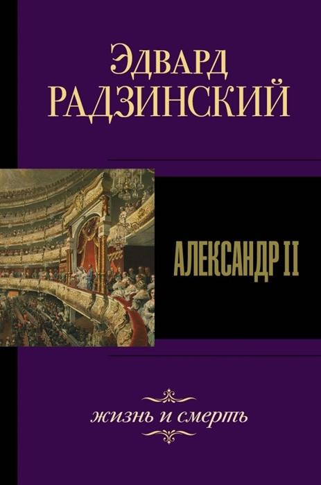 Радзинский Э. Александр II Жизнь и смерть