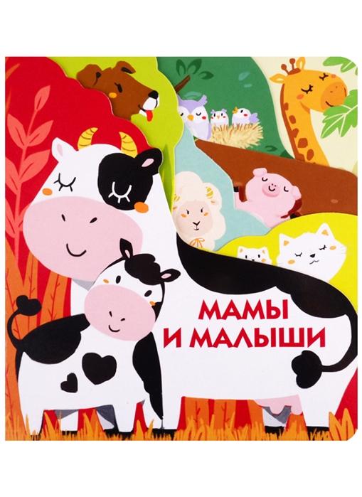 Ефремова Е. (илл.) Мамы и малыши цена и фото