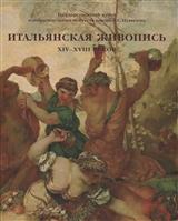 Итальянская живопись XIV-XVIII веков. Каталог