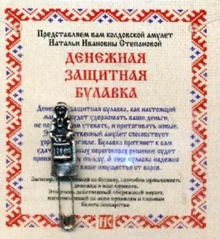 Амулет Денежная защитная булавка
