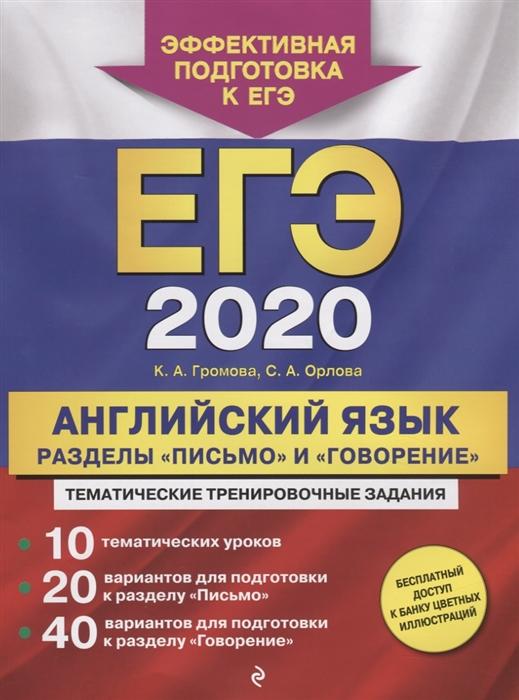 ЕГЭ 2020 Английский язык Разделы Письмо и Говорение Тематические тренировочные задания