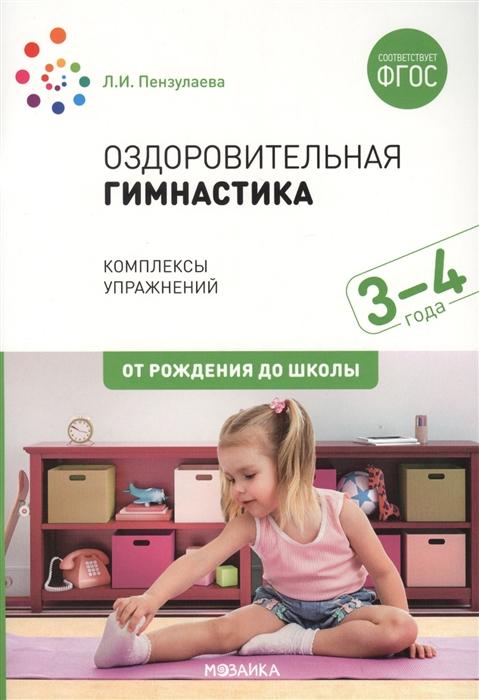 Пензулаева Л. Оздоровительная гимнастика Комплексы упражнений для детей 3-4 лет