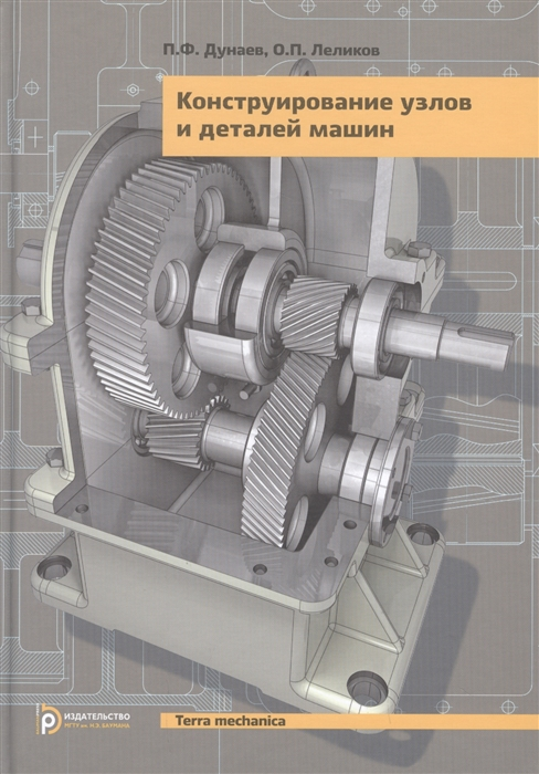 Конструирование узлов и деталей машин
