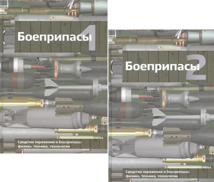 Боеприпасы комплект из 2 книг
