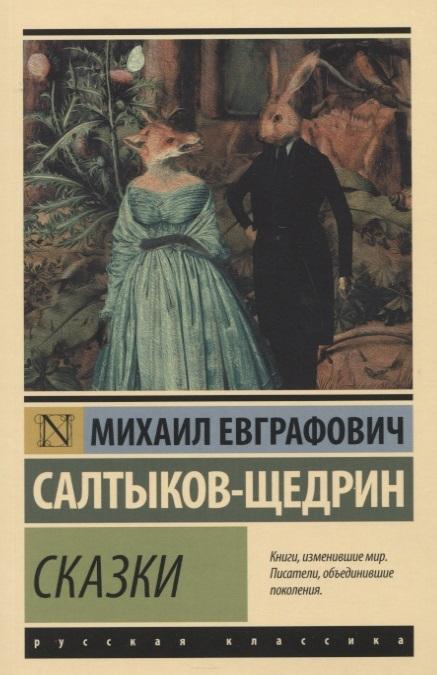 цена на Салтыков-Щедрин М. Сказки Сборник
