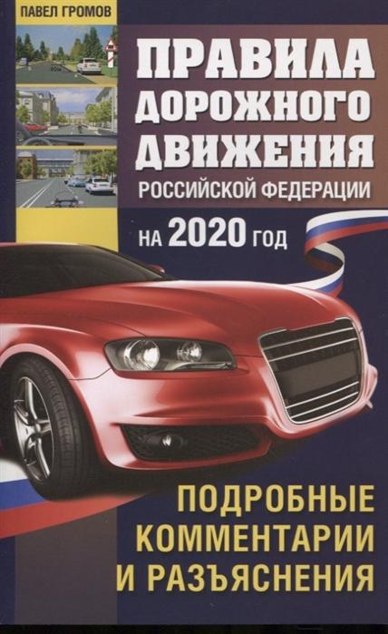 Правила дорожного движения Российской Федерации с подробными комментариями и разъяснениями на 2020 год