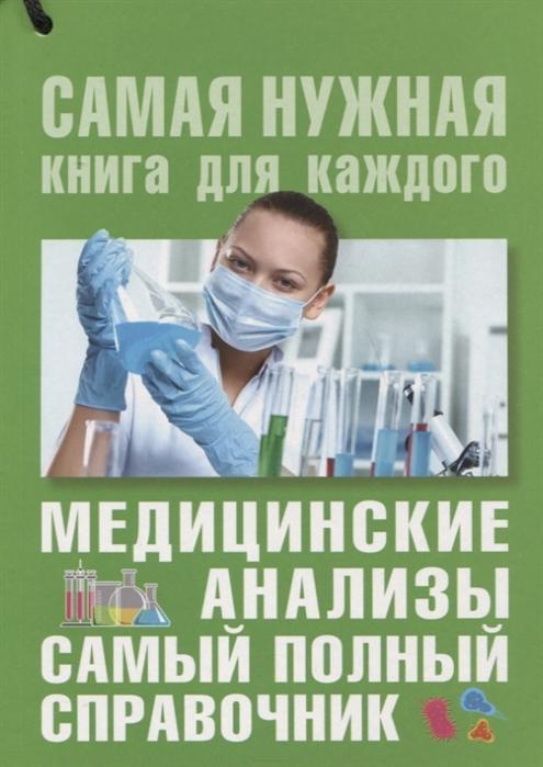 Ингерлейб М. Медицинские анализы Самый полный справочник