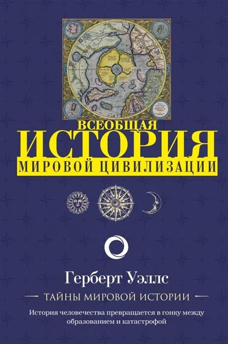 Всеобщая история мировой цивилизации