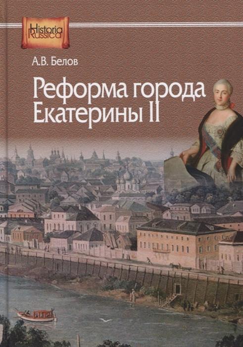 Реформа города Екатерины II по материалам губерний Центральной России