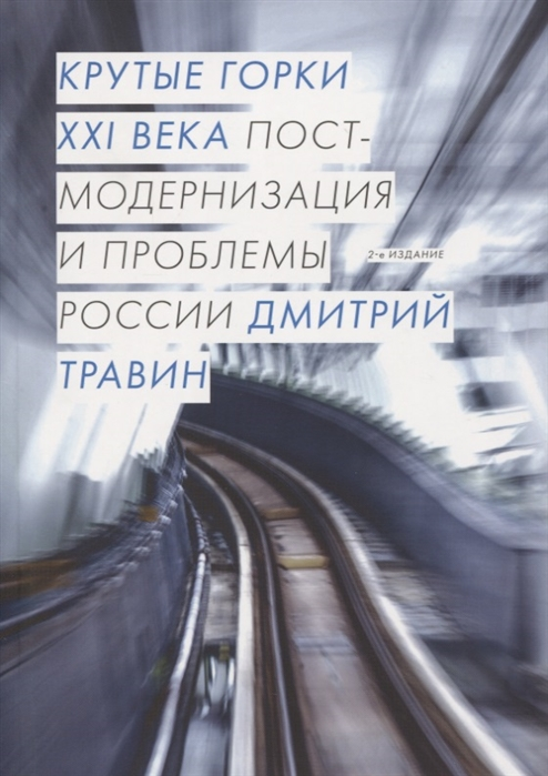 Травин Д. Крутые горки XXI века Постмодернизация и проблемы России дмитрий травин плавное движение