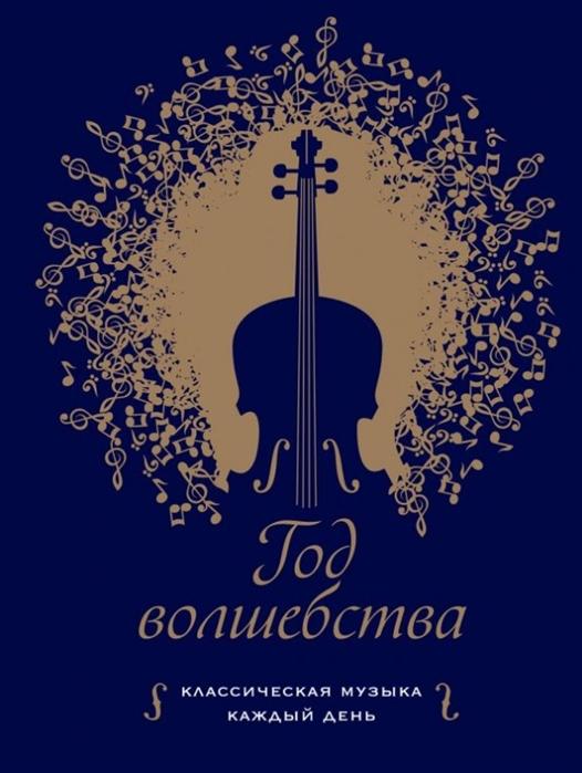 Год волшебства Классическая музыка каждый день