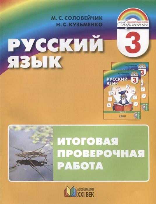 Соловейчик М., Кузьменко Н. Русский язык 3 класс Итоговая проверочная работа математика 2 класс итоговая проверочная работа фгос